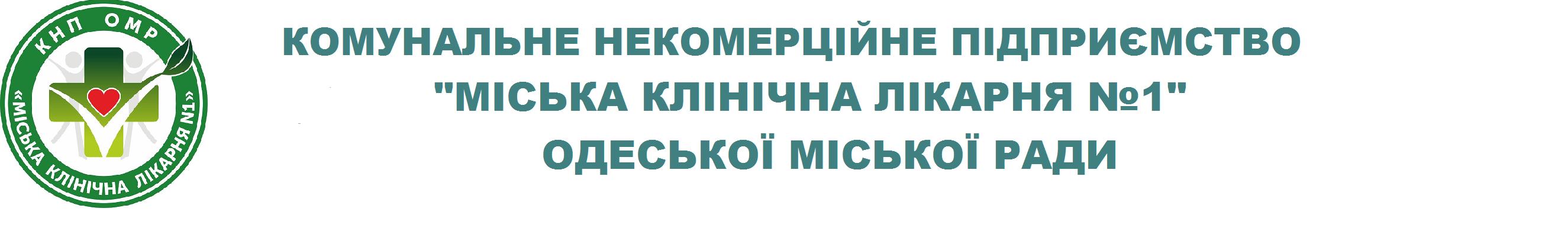 Комунальне некомерційне підприємство «Міська клінічна лікарня №1» Одеської міської ради