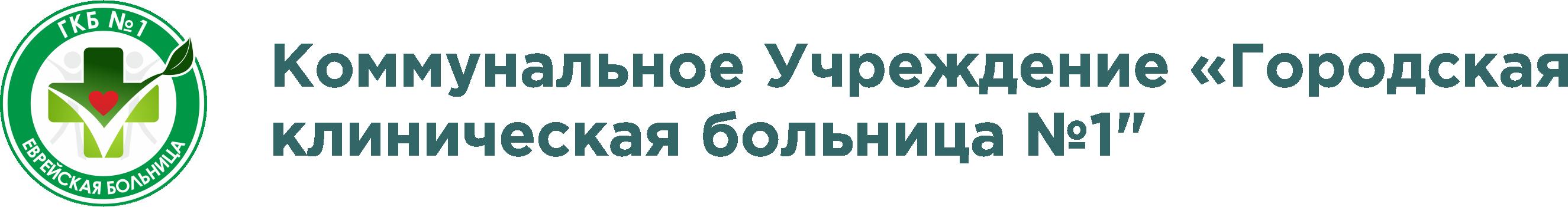 Коммунальная установа «Городская клиническая больница №1»
